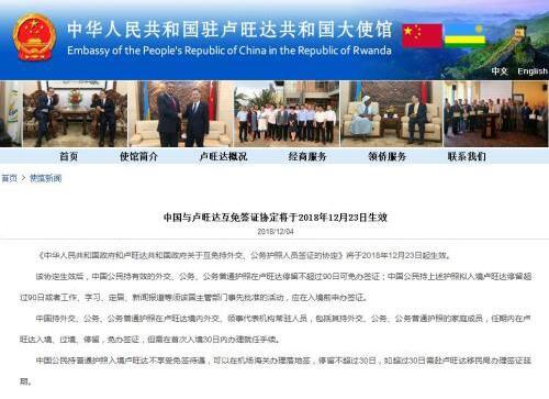 中国与卢旺达互免签证协定将于2018年12月23日生效