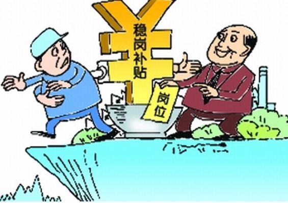 北京对不裁员参保企业返还50%失业保险费