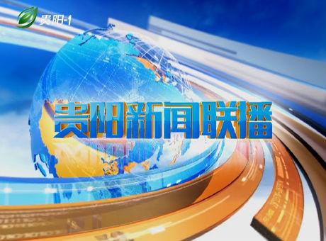 贵阳新闻联播 2018年3月2日