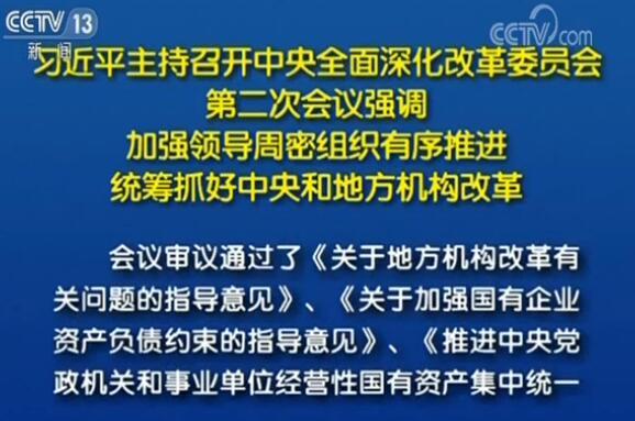 习近平:加强领导周密组织有序推进 统筹抓好中央和地方机构改革