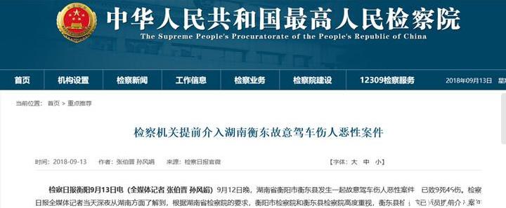 湖南衡东发生故意驾车伤人恶性案件 检察机关已提前介入