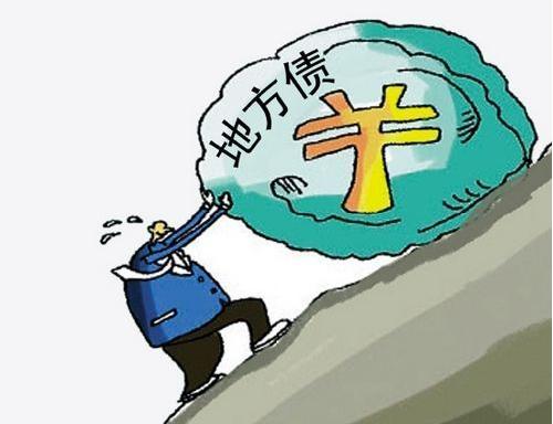 财政部:截至8月末全国地方政府债务余额176684亿元