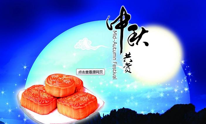 """小小月饼回归中秋""""团圆味"""""""