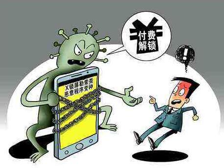 电话轰炸机等30个锁屏勒索类恶意程序变种被曝光