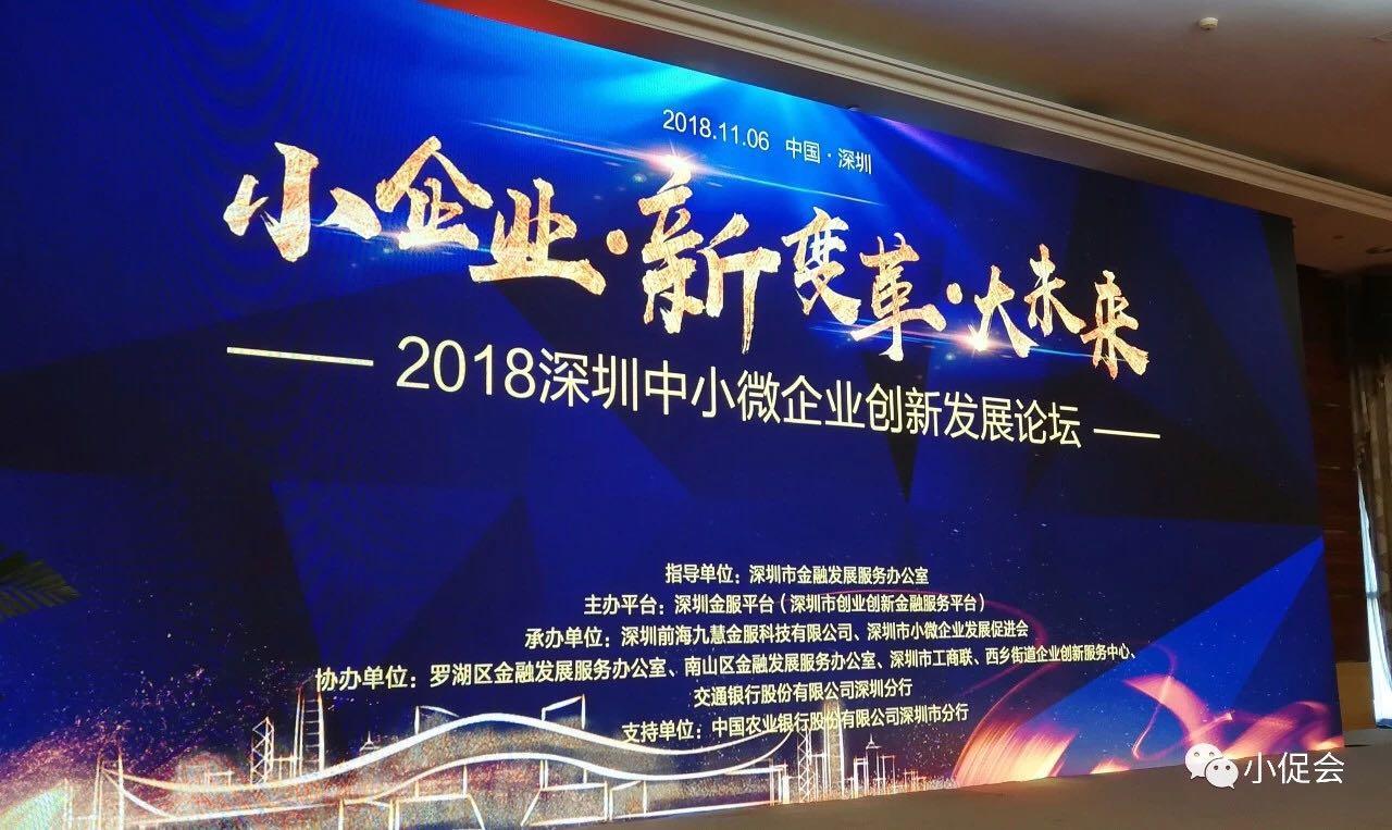深圳市小微企業發展促進會(SPUSE)