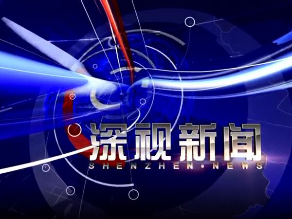 深视新闻 2019-10-15