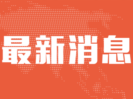 公安部证实:中缅边境电诈严重区域微信支付宝封停