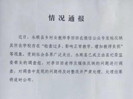"""湖南:针对女教师反映""""检查过多""""问题启动调查"""
