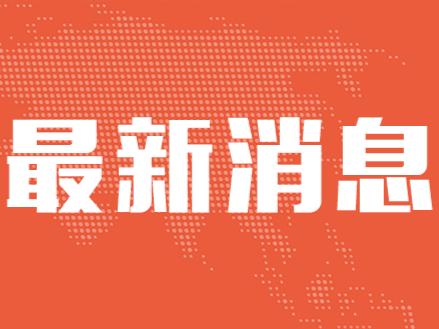 习近平主席向第九届北京香山论坛致贺信