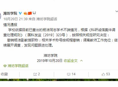 潍坊学院通报教师学术不端:撤销职称 调离教师岗位