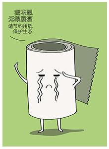 节约用纸,保护生态