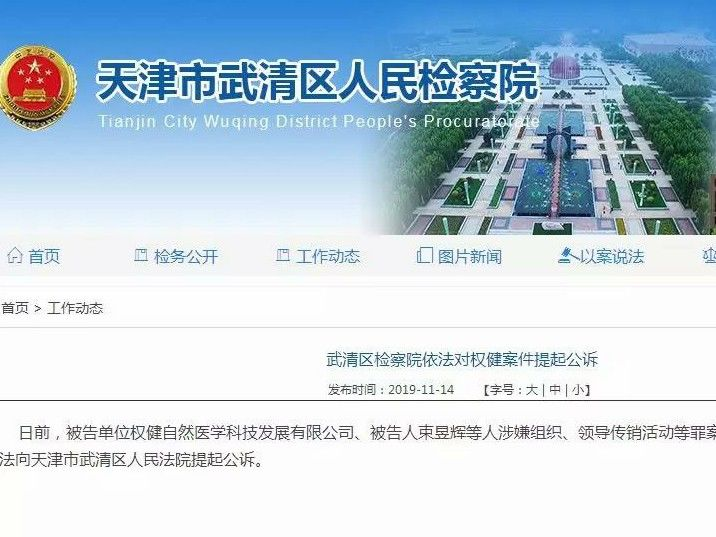 權健董事長束昱輝等人被公訴:涉組織領導傳銷活動