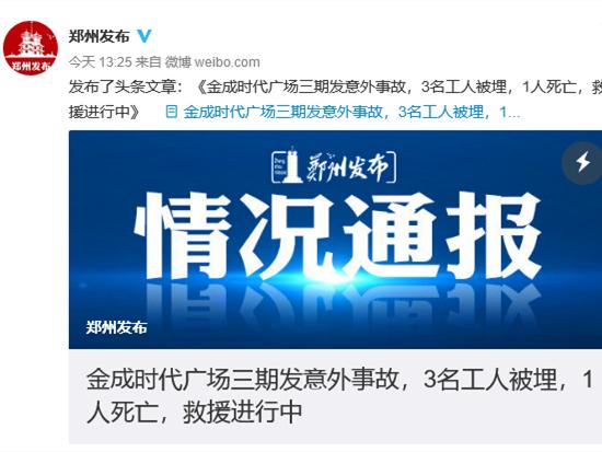 郑州一工地基坑坍塌3人被埋:已致1人死 正挖掘另2人