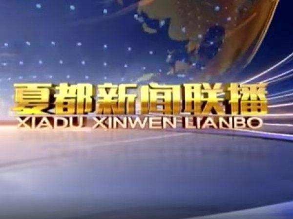 夏都新聞聯播 2019-11-15