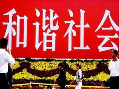 新中国峥嵘岁月|构建和谐社会