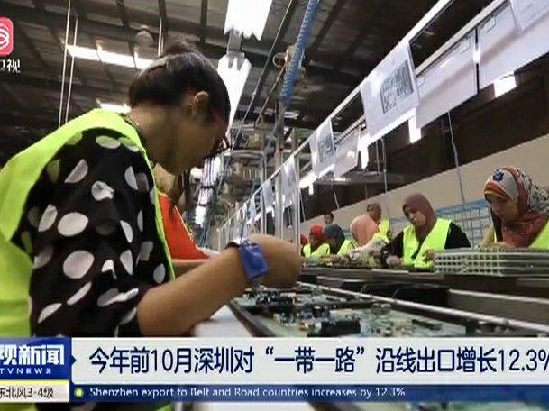 """今年前10月深圳对""""一带一路""""沿线出口增长12.3%"""
