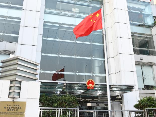 """香港中联办就美国参议院通过所谓""""2019年香港人权与民主法案""""发表声明"""