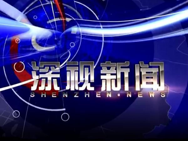 深视新闻 2019-11-21