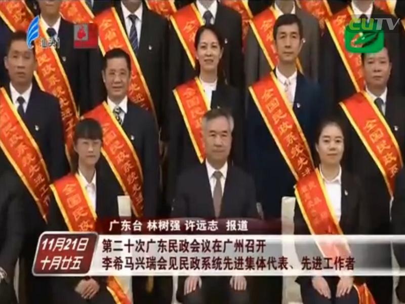 第二十次广东民政会议在广州召开 李希马兴瑞会见民政系统先进集体代表、先进工作者