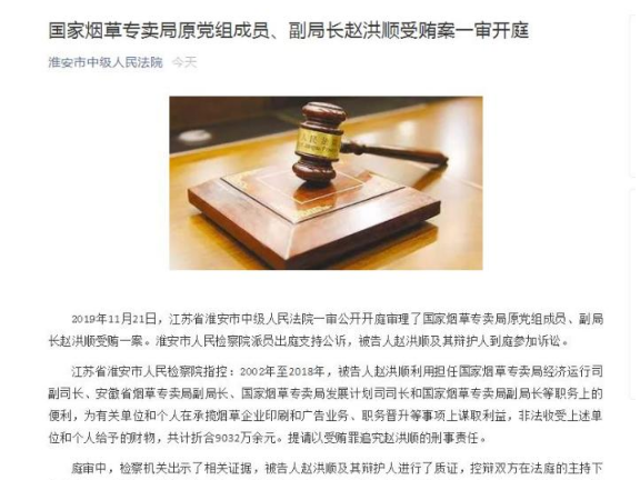 國家煙草專賣局原副局長趙洪順受賄案一審開庭