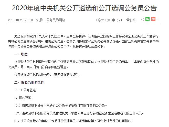 中央机关遴选选调公务员今开考 计划选拔318人