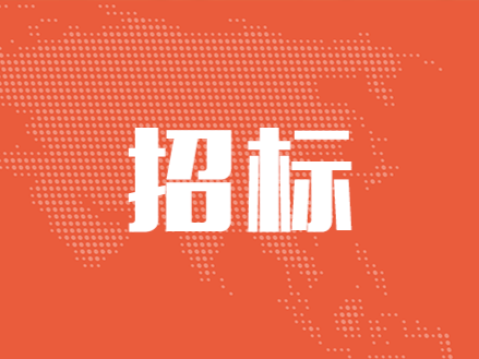 深圳IPTV增值業務提供商(2019年第九批CP)招標公告