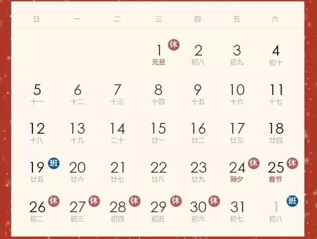 下个月放假13天!这件事需要提前做