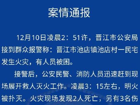 福建晋江一民宅发生火灾致3死2伤 嫌疑人已被刑拘