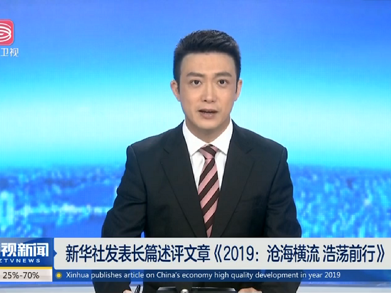 新华社发表长篇述评文章《2019:沧海横流 浩荡前行》