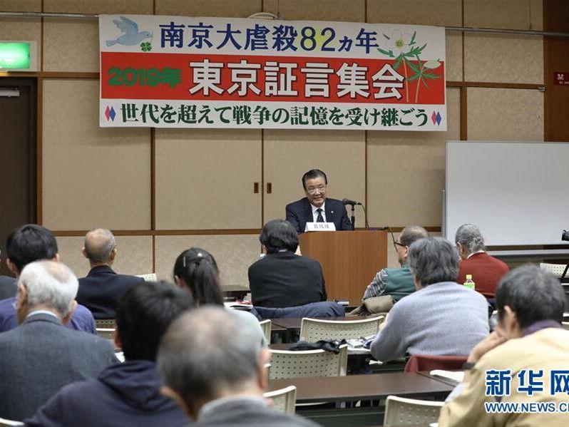 南京大屠殺證言集會在東京舉行