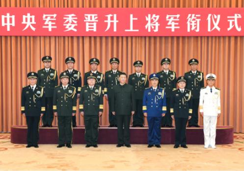 中央軍委舉行晉升上將軍銜儀式 習近平頒發命令狀并向晉銜的軍官表示祝賀