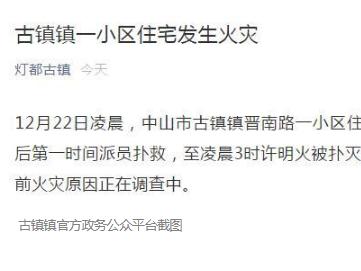 廣東省中山市古鎮鎮一小區住宅發生火災 已致6死