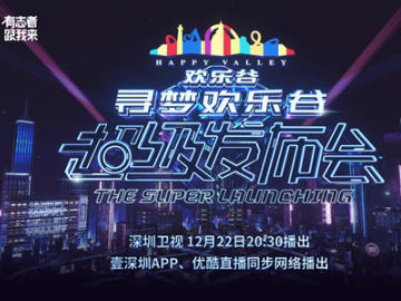 胡夏攜眾星實力演繹舞臺劇,開啟深圳衛視《尋夢歡樂谷-超級發布會》奇幻之旅