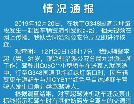 自貢交警通報輔警違法變道并罵人:罰款300元記5分