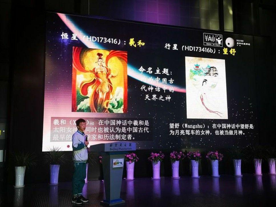 """中國科學家發現的首顆系外行星被命名""""望舒"""""""