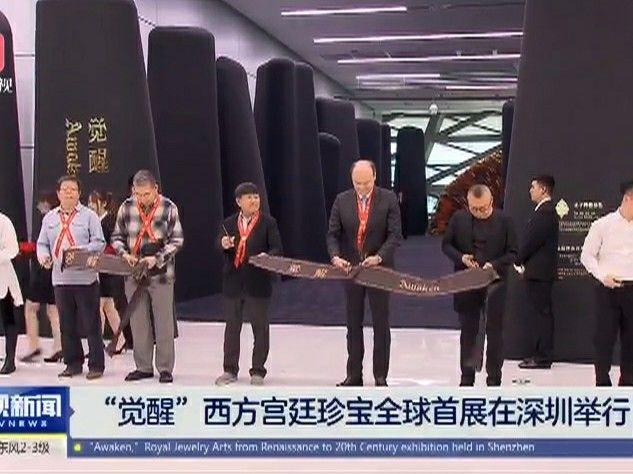 """""""覺醒""""西方宮廷珍寶全球首展在深圳舉行"""