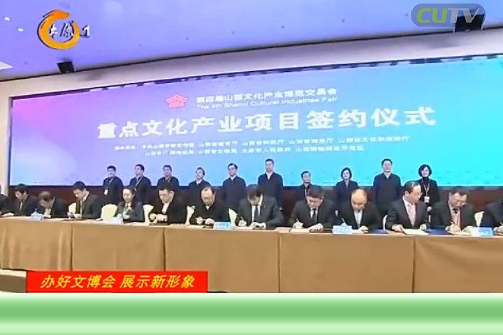 第四届山西文博会举行签约 96个重点项目总融资额超过280亿元