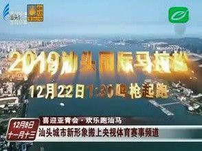 汕头城市新形象搬上央视体育赛事频道