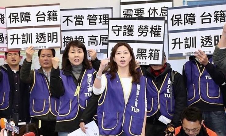 台湾华航机师罢工落幕 共影响近200航班逾2.5万旅客