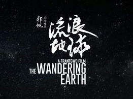 8座摄影棚玩转电影魔术,《流浪地球》中未来场景是怎样搭建的?