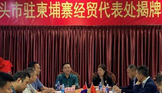 广东汕头驻柬埔寨经贸代表处挂牌