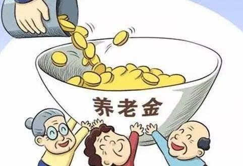 今年退休人员基本养老金提高5%左右