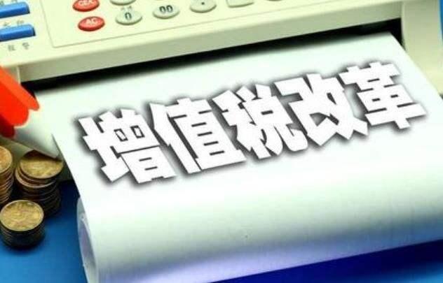 国家税务总局发布公告完善增值税改革有关事项