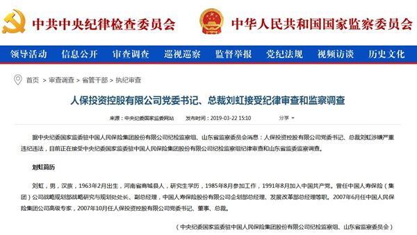 人保投资控股有限公司党委书记、总裁刘虹接受纪律审查和监察调查