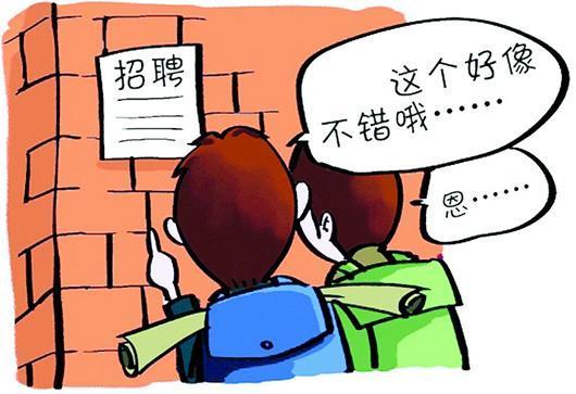 """校招频现""""奇葩""""事——部分高校毕业生面试现象调查"""