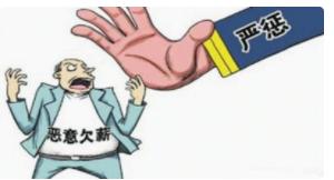 """人社部:今年第二批拖欠农民工工资""""黑名单""""共50条"""