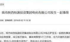 陜西神木一電化企業發生燒傷事故 已致2死18傷