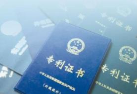深圳两年内力争实现有效发明专利拥有量超13万件