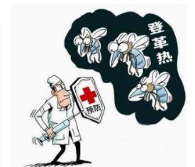 多国出现登革热疫情 海关总署发布防止疫情传入公告
