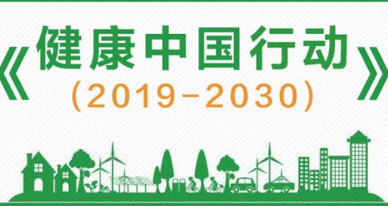 《健康中国行动(2019—2030年)》出台 这些指标你达到了吗
